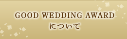 GOOD WEDING AWARDについて